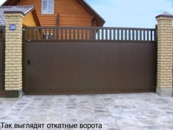 Откатные ворота для вашего особняка