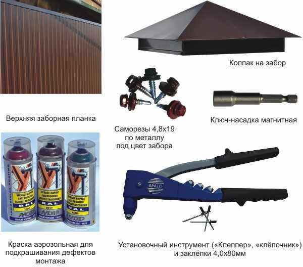 Необходимые инструменты и комплектущие для работы