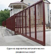 Один из вариантов автоматических раздвижных ворот