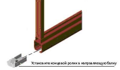 Крепление ролика в консоли