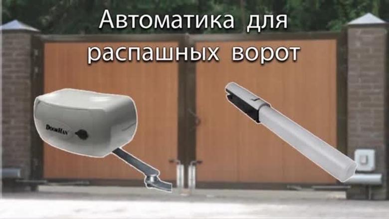 Автоматизация ворот